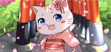 养猫+三消 真香~