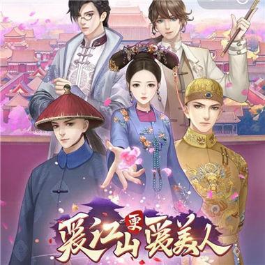 《爱江山更爱美人》穿越清宫之恋 养成换装微信牛六肖王