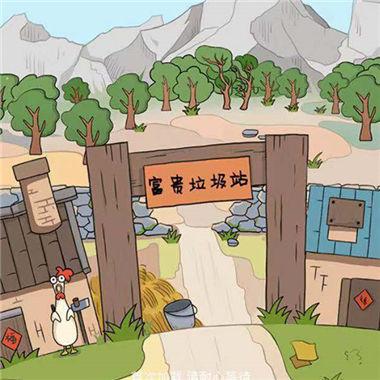 《王富贵的垃圾站》玩法独特的模拟经营微信五分11选5