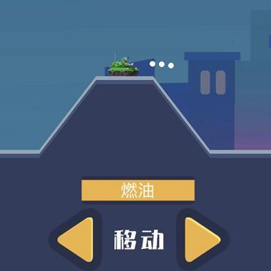 对战射击的坦克大战微信五分11选5《跑跑坦克》