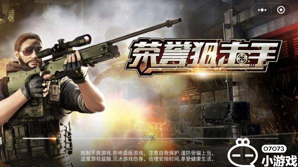 第一人称3d单机游戏_《荣誉狙击手》第一人称3D射击微信小游戏 - 07073微信小游戏