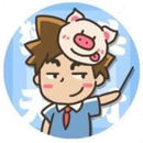 我的猪头同学