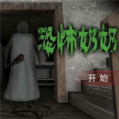 《恐怖奶奶》3D第一人称密室逃脱恐怖微信小游戏