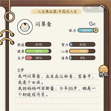 《中国式人生》模拟养成体验各式人生微信小游戏