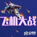 飞机大战游戏新版